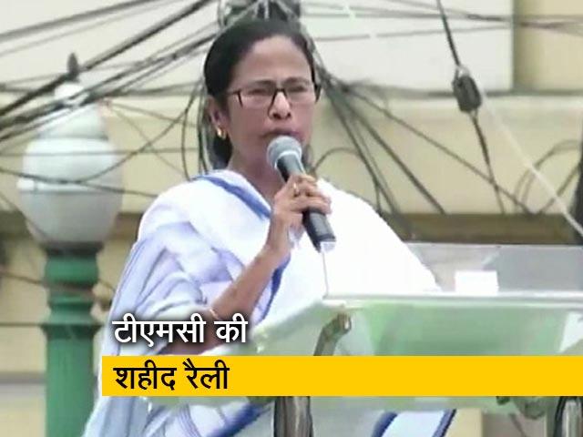 Videos : तृणमूल कांग्रेस की शहीद रैली में जुटी समर्थकों की भीड़