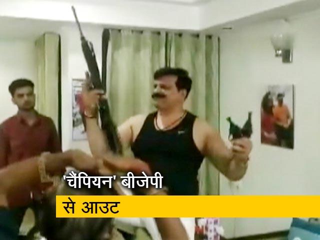 Video : तमंचे पर डिस्को करने वाले विधायक प्रणव सिंह चैंपियन को बीजेपी ने पार्टी से निकाला