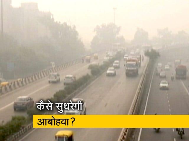 Videos : वायु प्रदूषण पर लगाम लगाने के लिए मसौदा तैयार करने में जुटी मोदी सरकार