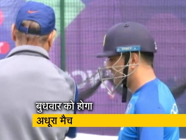 Videos : बारिश की वजह से रोका गया भारत-न्यूजीलैंड के बीच पहला सेमीफाइनल