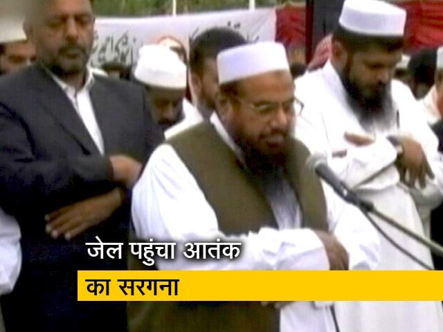 Videos : मुंबई हमलों का मास्टरमाइंड हाफिज सईद गिरफ्तार