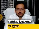 Videos : उत्तर प्रदेश: बुलंदशहर के डीएम के घर रेड