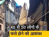 Video : मुंबई के डोंगरी इलाके में 4 मंजिला इमारत गिरी