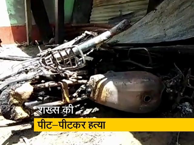 Videos : मवेशी चोर होने के शक में शख्स की पीट-पीटकर हत्या