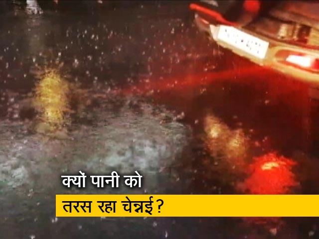 Videos : चेन्नई ने भुला दिया जयललिता सरकार का रेन वॉटर हार्वेस्टिंग सिस्टम