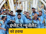Video : World Cup 2019: न्यूजीलैंड को हराकर इंग्लैंड पहली बार बना चैंपियन
