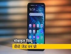 सेल गुरु: कैसा है Vivo का नया स्मार्टफोन Z1 Pro