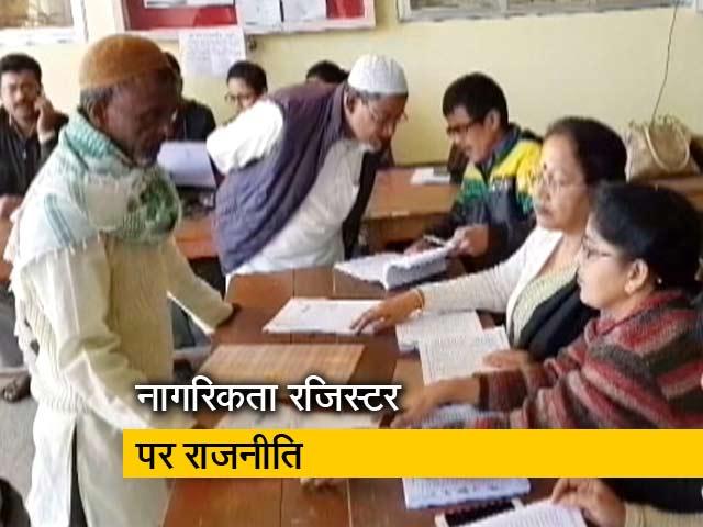 Videos : असम में तैयार हो रहे नागरिकता रजिस्टर पर बीजेपी को भरोसा नहीं