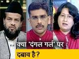 Video : खबरों की खबर: निजी फ़ैसले पर सवाल क्यों?
