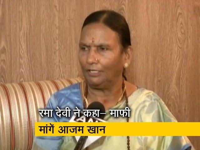 Videos : बीजेपी सांसद रमा देवी ने कहा- आजम खान को संसद में रहने का कोई अधिकार नहीं