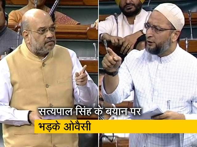 Videos : लोकसभा में चर्चा के दौरान अमित शाह और असदुद्दीन ओवैसी के बीच नोंकझोंक