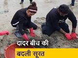 Video : मुंबई में बीच की सफाई के लिए जुटे लोग