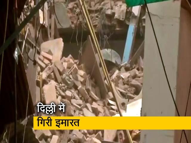 Videos : दिल्ली में गिरी 100 साल पुरानी चार मंजिला इमारत