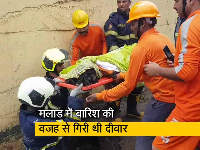 Video : मुंबई: मलबे में फंसी बच्ची की मौत, कई घंटे चला बचाव अभियान