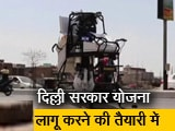 Video : दिल्ली में रोबोट करेगा सीवर की सफाई
