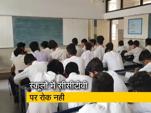 Videos : दिल्ली : स्कूलों में सीसीटीवी योजना पर रोक के मामले में आया सुप्रीम कोर्ट का फैसला