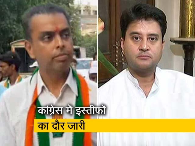 Videos : कांग्रेस नेता ज्योतिरादित्य सिंधिया और मिलिंद देवड़ा ने पद से दिया इस्तीफा