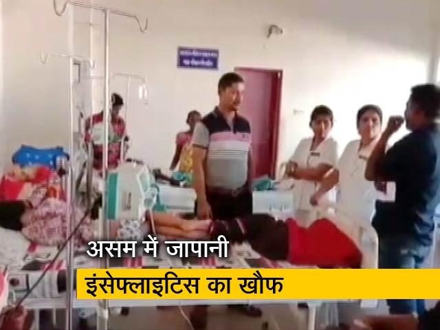 Videos : असम में जापानी इंसेफ्लाइटिस से 56 की मौत, रद्द हुईं स्वास्थ्यकर्मियों की छुट्टियां