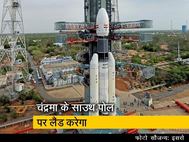 Videos : भारत के महत्वाकांक्षी मून मिशन चंद्रयान-2 का काउंटडाउन