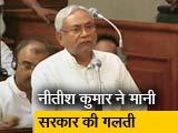 Video : रवीश कुमार का प्राइम टाइम: मुजफ्फरपुर कांड पर नीतीश कुमार ने मानी सरकार की गलती