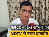 Video : महाराष्ट्र विधानसभा चुनाव में बेहतर प्रदर्शन करेगी कांग्रेस - थोराट