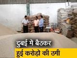 Video : अंतरराष्ट्रीय ठगों ने की बासमती चावल की बड़ी जालसाजी