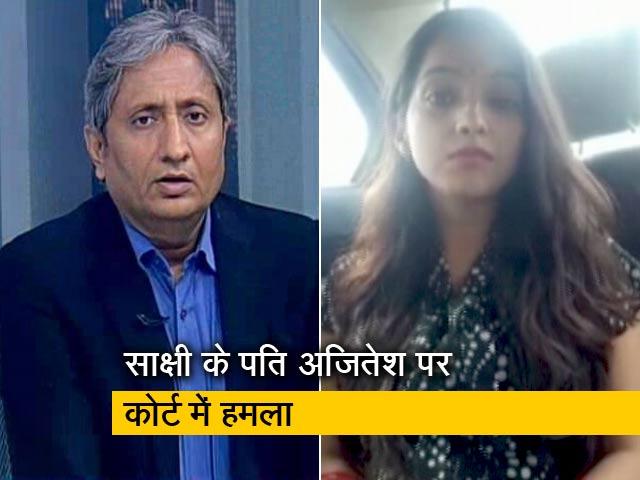 Videos : रवीश कुमार का प्राइम टाइम : साक्षी के परिवार को हाईकोर्ट ने दी चेतावनी