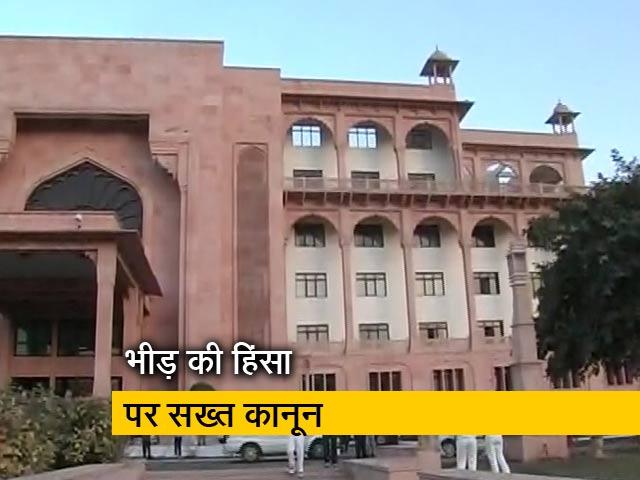 Videos : राजस्थान: मॉब लिंचिंग के खिलाफ विधानसभा में बिल पेश
