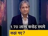Video : रवीश कुमार का प्राइम टाइम: आर्थिक सर्वे और बजट के आंकड़ों में अंतर कैसे?