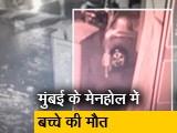 Videos : सिटी सेंटर: मेनहोल में गिरे बच्चे की मौत, यूपी की जेलों में जंगल राज