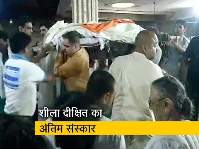 Videos : राजकीय सम्मान के साथ संपन्न हुआ शीला दीक्षित का अंतिम संस्कार