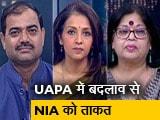 Videos : आतंकवाद पर नकेल कसने के लिए लोकसभा में पास हुआ UAPA बिल