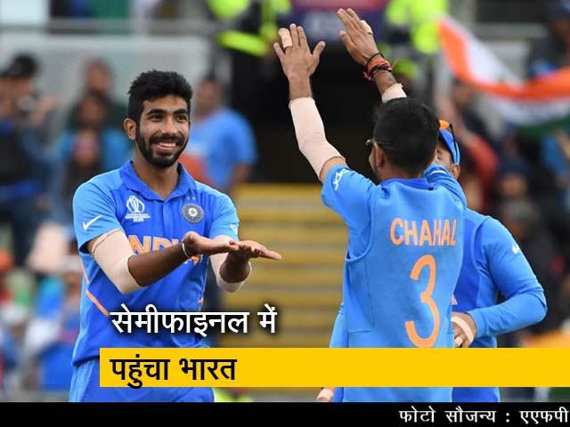 Videos : वर्ल्ड कप 2019: भारत ने बांग्लादेश को हराकर सेमीफाइनल में प्रवेश किया