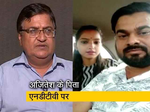 Videos : बीजेपी विधायक के बेटी-दामाद का वीडियो हुआ वायरल, पीड़ित लड़के के पिता ने NDTV से कही ये बात
