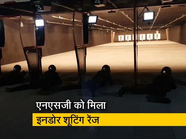 Videos : मुंबई में NSG को मिला अत्याधुनिक इनडोर शूटिंग रेंज