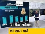 Video : आर्थिक सर्वेक्षण 2018-19 पर मनोरंजन भारती की खास रिपोर्ट