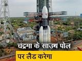 Video : भारत के महत्वाकांक्षी मून मिशन चंद्रयान-2 का काउंटडाउन