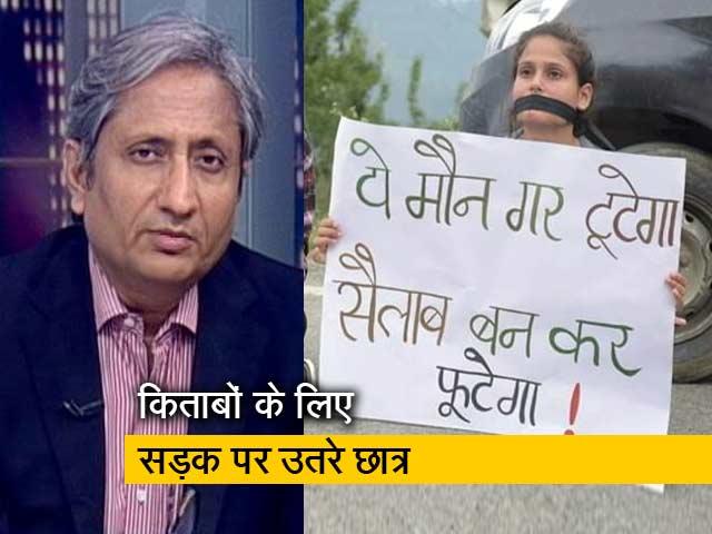 Video : रवीश कुमार का प्राइम टाइम: लाइब्रेरी को कितनी अहमियत देते हैं हम?