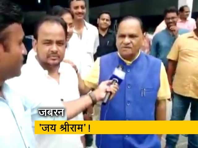 Videos : झारखंड: बीजेपी के मंत्री ने मुस्लिम विधायक से जबरन लगवाए 'जय श्रीराम' के नारे