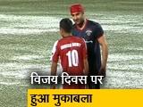 Video : सेलेब्स और आर्मी के जवानों के बीच हुआ फुटबॉल मैच
