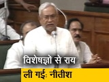 Video : चमकी बुखार पर सीएम नीतीश कुमार ने तोड़ी चुप्पी