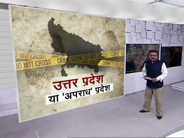 Videos : उत्तर प्रदेश या 'अपराध' प्रदेश, क्या कहते हैं यूपी के आंकड़े