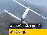 Video : बालाकोट जैसे निशानों पर हमले के लिए बनाया जा रहा ड्रोन विमानों का झुंड