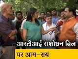 Video : पक्ष-विपक्ष: सरकार कमजोर करना चाहती है RTI?