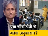 Video : रवीश कुमार का प्राइम टाइम: स्कूल के क्लास रूम में सीसीटीवी कैमरे की जरूरत क्यों?