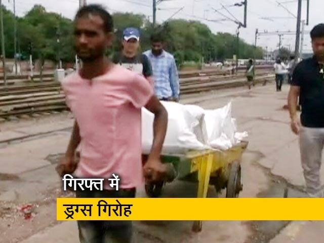 Videos : दिल्ली पुलिस ने एक बड़े ड्रग्स गिरोह का किया भंडाफोड़