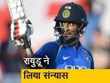 Video : अंबाती रायुडू ने इंटरनेशनल क्रिकेट से लिया संन्यास