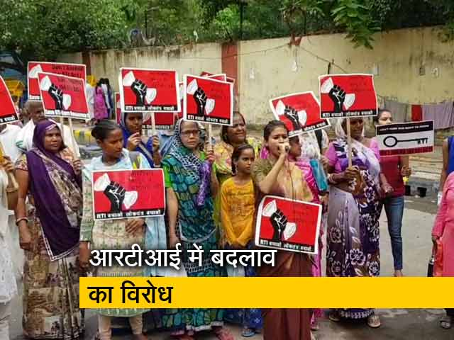 Videos : RTI कानून में बदलाव के विरोध में कार्यकर्ताओं ने जंतर-मंतर पर किया प्रदर्शन
