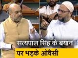 Video : लोकसभा में चर्चा के दौरान अमित शाह और असदुद्दीन ओवैसी के बीच नोंकझोंक