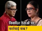 Video : पॉलिटिक्स का चैंपियन कौन: बयानवीरों पर बीजेपी का संगठन क्यों नहीं करता कार्रवाई?